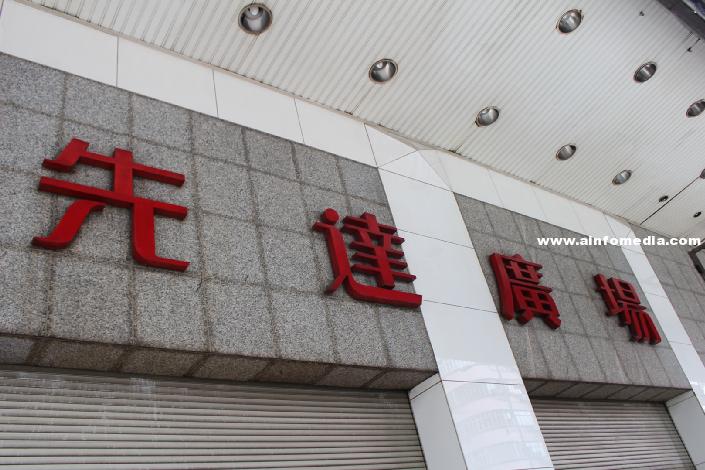 [香港-旺角] 先達廣場 Sin Tat Plaza