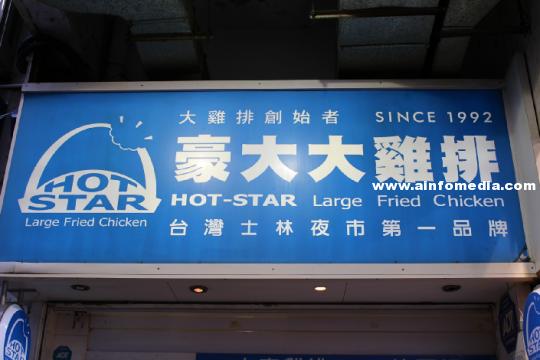 hot-star-01