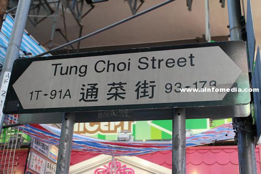 tung-choi-street-01