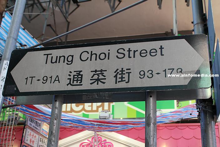 [香港-旺角] 通菜街 Tung Choi Street