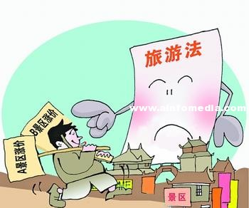 [中國大陸] 旅游法見效 內地團投訴勁減
