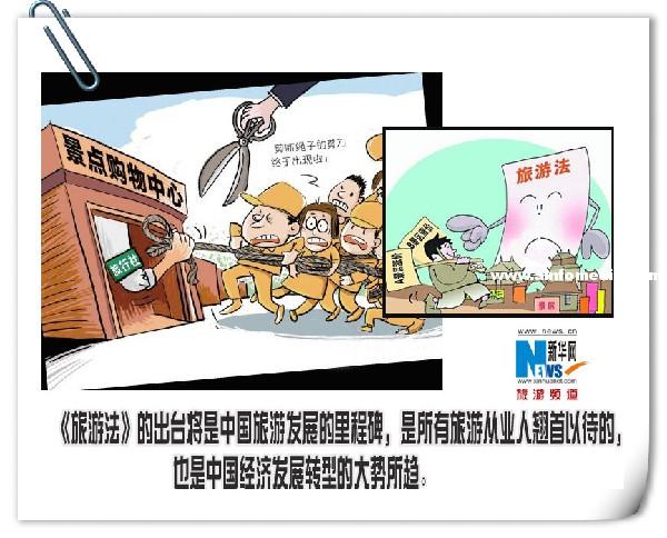 [中國] 國家旅遊局:旅行社安排購物須簽書面合同