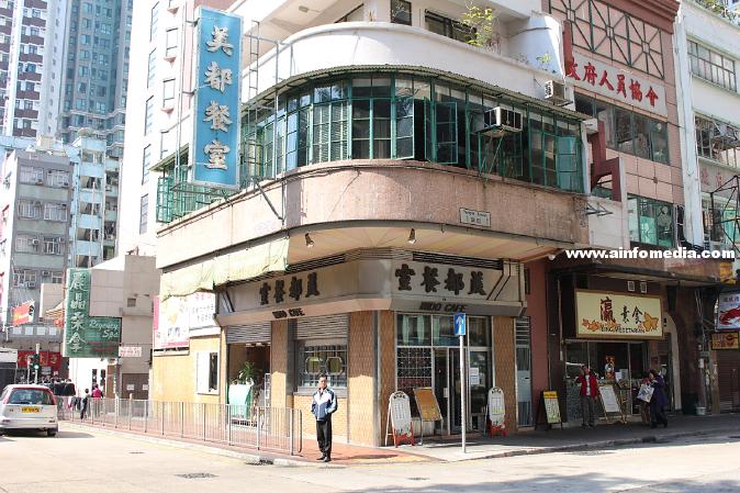 [香港-油麻地] 美都餐室