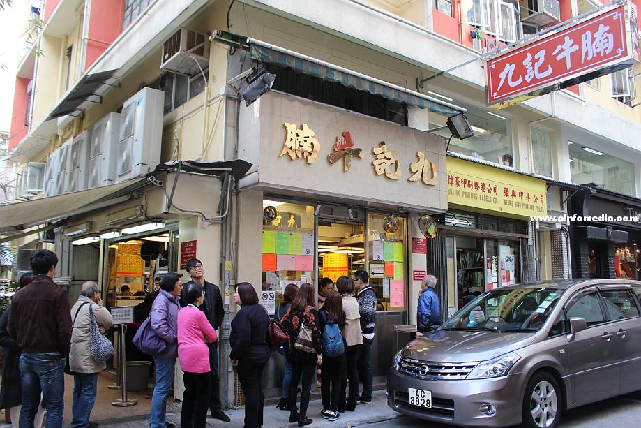 [香港-上環] 九記牛腩  Kau Kee Restaurant