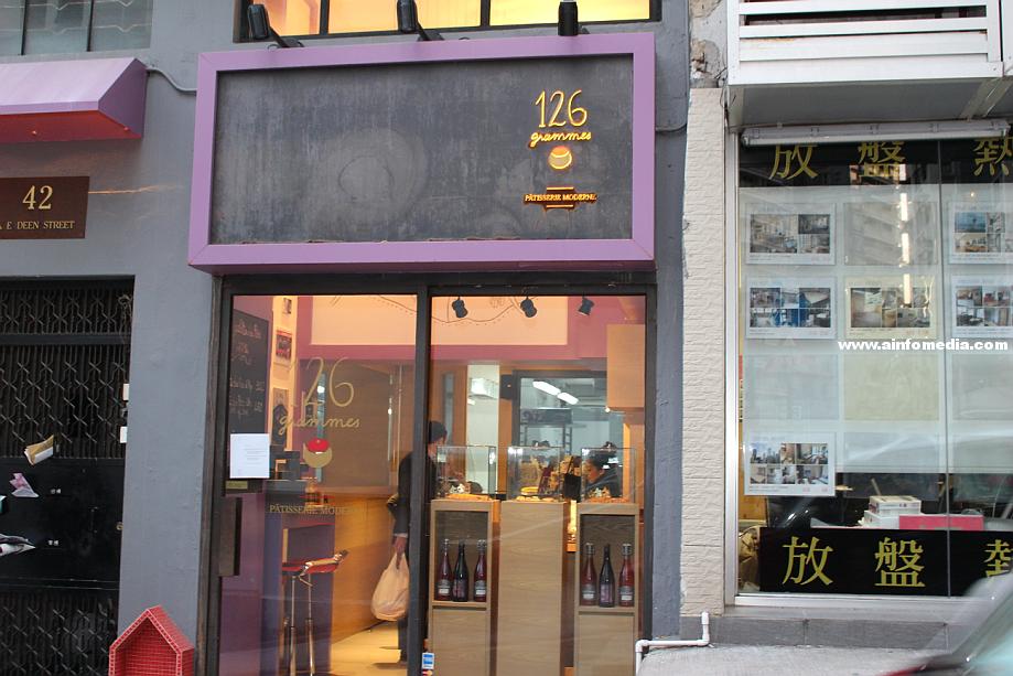 [香港-中環] 126 Grammes 法式泡芙店