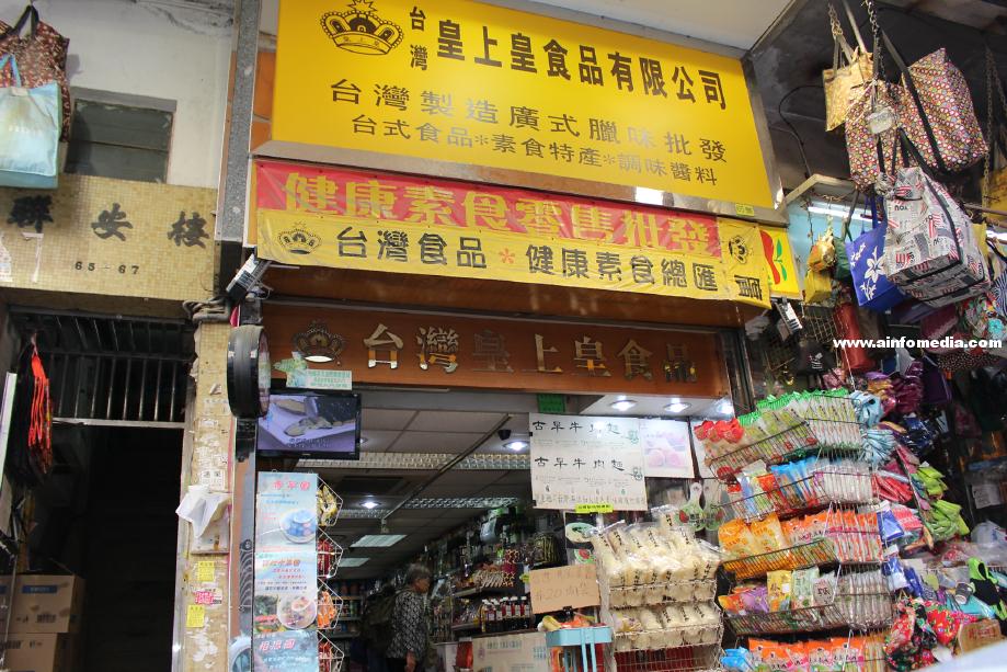 [香港-九龍城] 台灣皇上皇食品