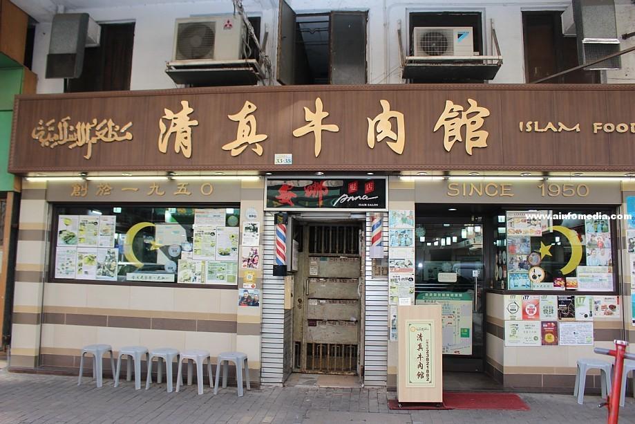 [香港-九龍城] 清真牛肉館
