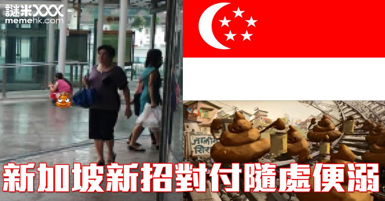 [新聞] 新加坡新招對付隨處便溺