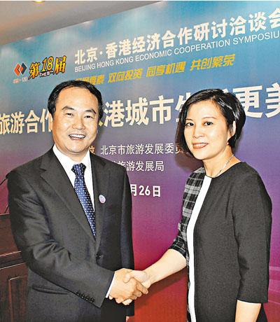 [新聞]  兩地旅遊業共推中華文化