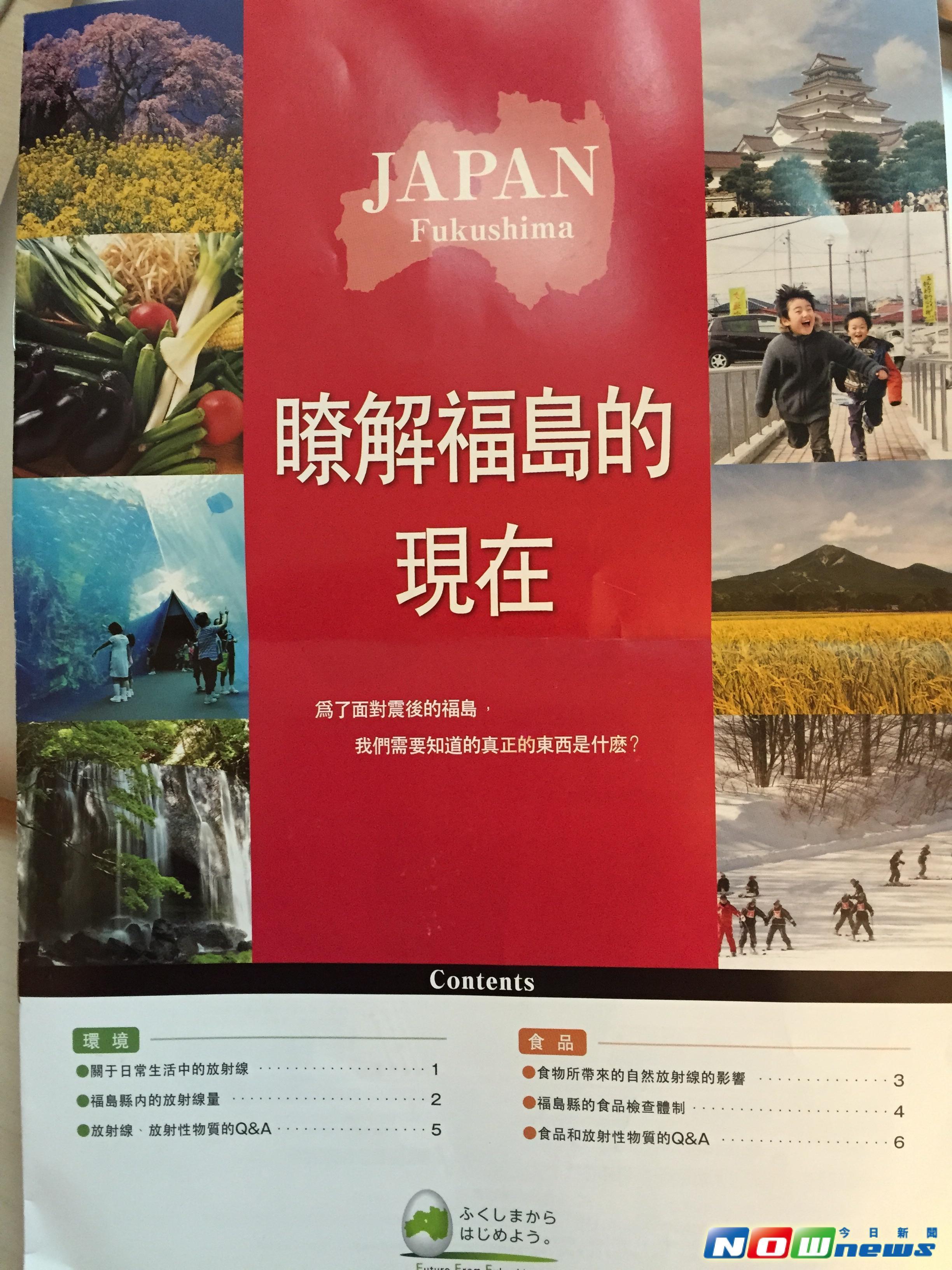 [新聞]  日本福島旅遊 挑戰旅客信心!是「福」還是「輻」?