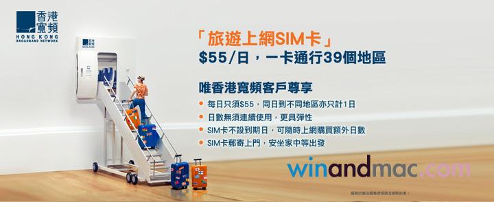 [新聞] 香港寬頻連旅遊SIM卡都做!?一張即可搞掂39個地區!