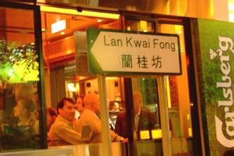 [新聞] 香港名氣最大、最具特色的酒吧區:蘭桂坊