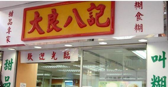 [新聞] 吃貨心目中香港最棒的十家甜品店!