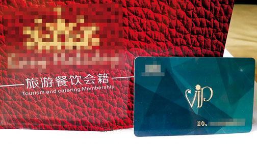 「Easy Holiday Club」旅遊會籍, 懷疑受騙的冼女士表示,付款後有收到該公司郵寄的會籍資料和會員卡, 起初不以為受騙. (會員卡號碼請打格)
