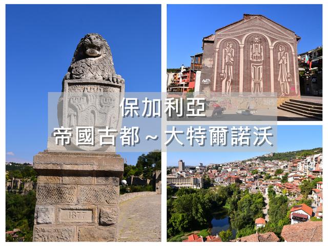 [保加利亞] 帝國古都:Veliko Tarnovo,大特爾諾沃