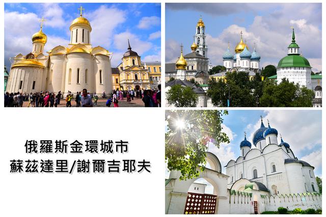 俄羅斯金環城市:蘇茲達里/謝爾吉耶夫/弗拉迪米爾