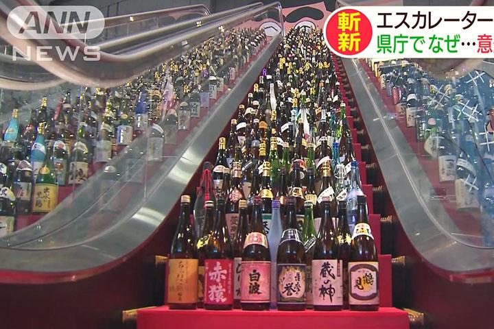 景點】鹿兒島縣廳電梯上放置633個燒酎酒瓶超壯觀成網絡話題