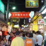 「旅遊」台灣士林夜市